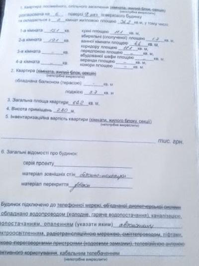 prodam_kvartyru_rebeta5