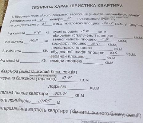 prodam_kvartyru_pols`ku_remont_plan