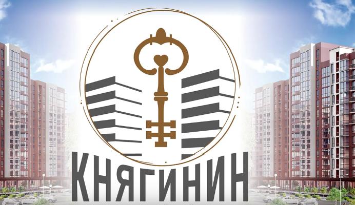"""Продаж квартир в новобудові.  """"КНЯГИНИН"""""""