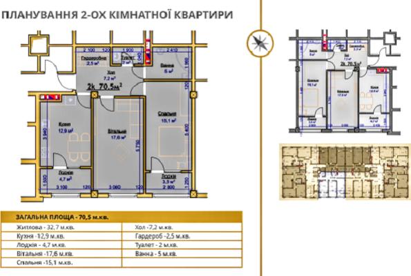 prodam_kvartyry_zabudovnyk_plan1